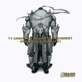 Full Metal Alchemist OST 1